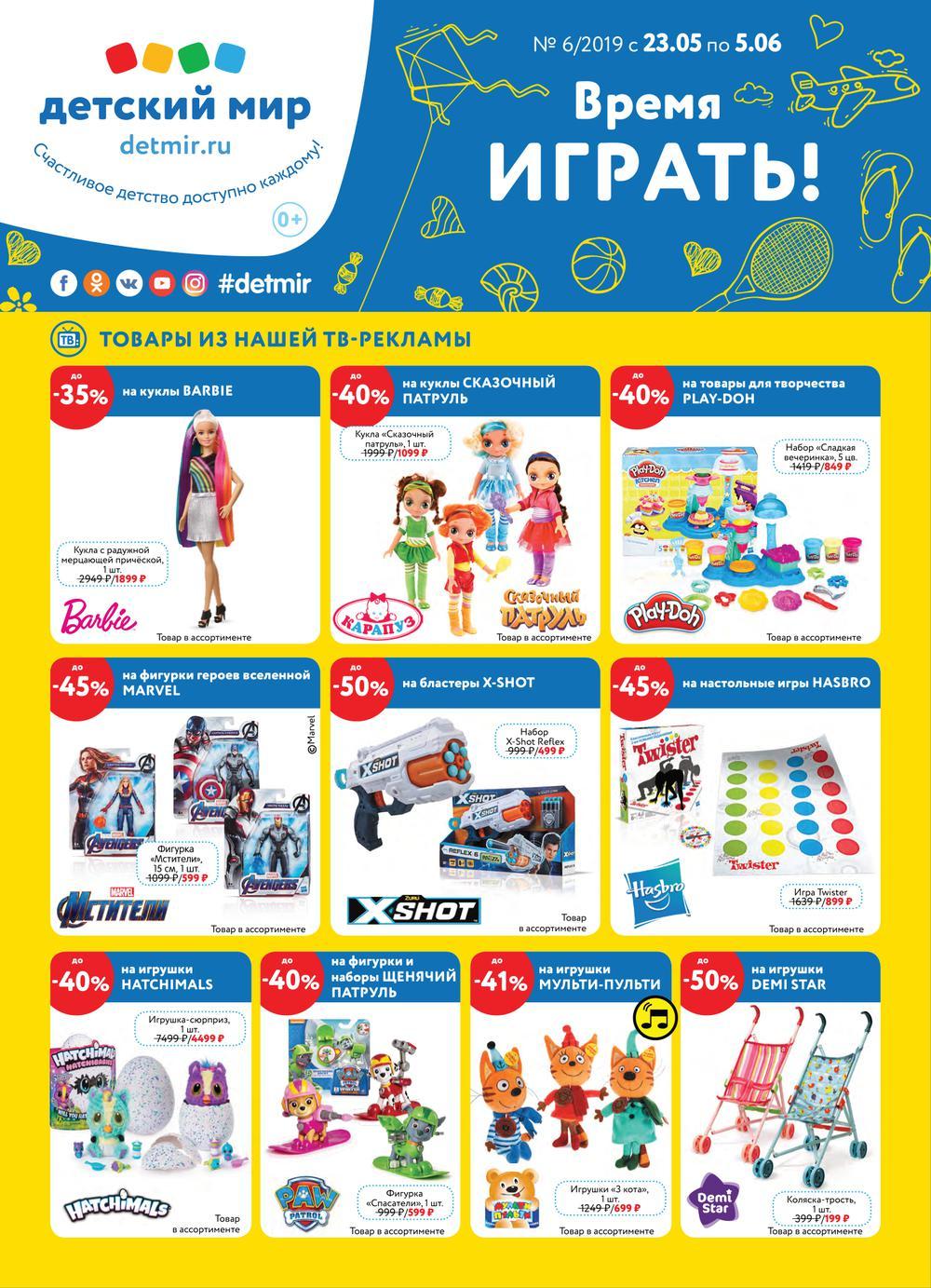 Реклама Магазин Детский Мир