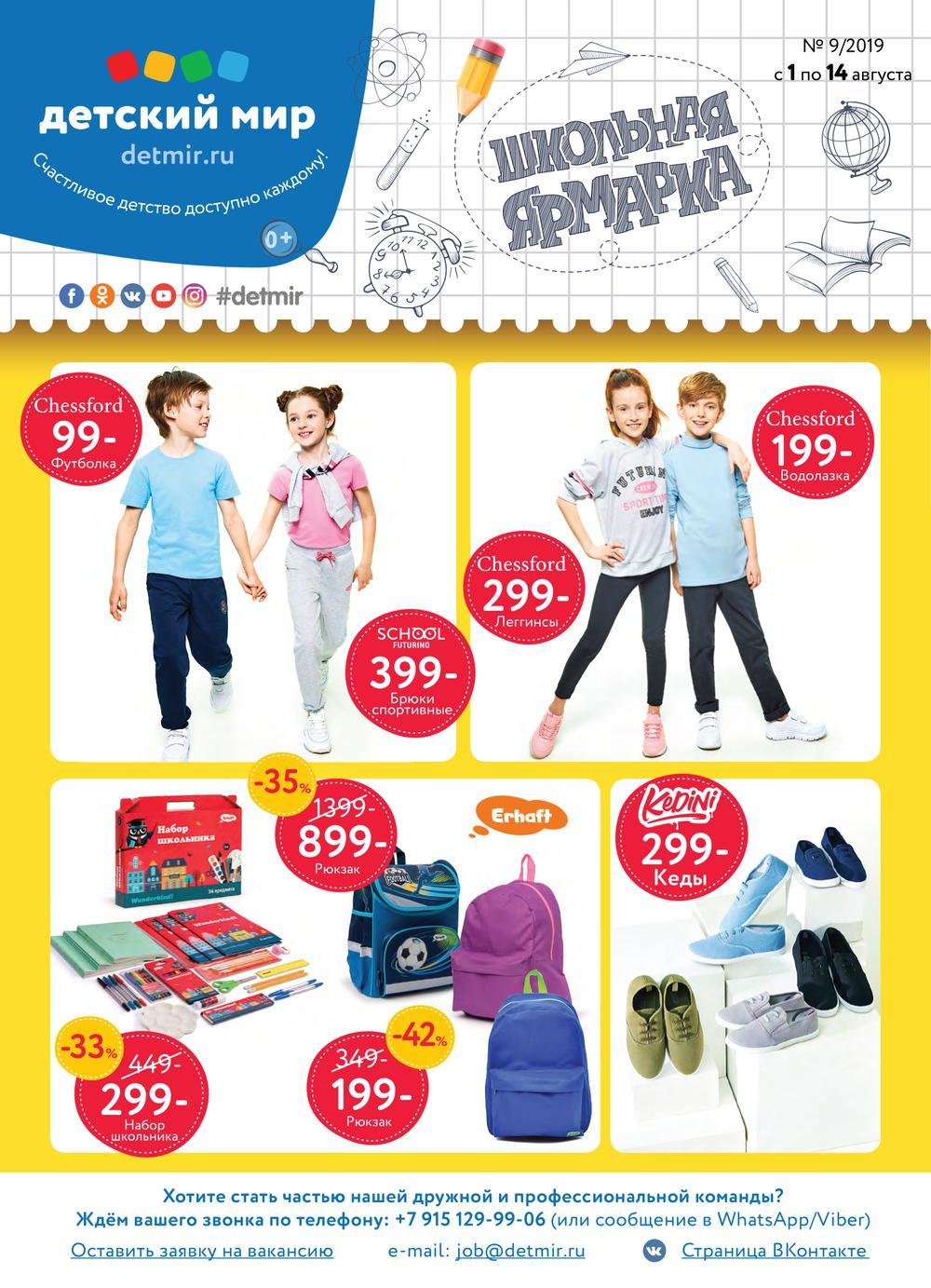 Сайт Магазина Детский Мир Липецк